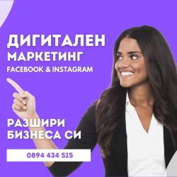 Дигитален маркетинг - управление на профили във Facebook & Instagram