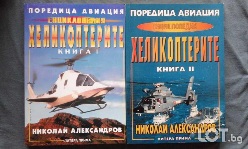 Николай Александров Енциклопедия хеликоптерите Том 1 2