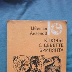 Цветан Ангелов  -  Ключът с деветте брилянта