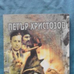 Петър Христозов  -  Тайните на Държавна сигурност. Политически роман