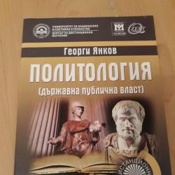 Учебници - Унсс магистърска програма