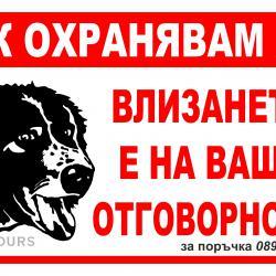 табела за куче Каракачанска овчарка