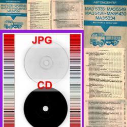 МАЗ - Товарен автомобил - инструкция експлоатация CD
