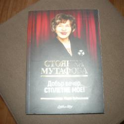 Добър вечер, Столетие мое Стоянка Мутафова книга с автограф