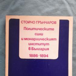Политическите сили и монархическият институт в България 1886  -  Стойч..