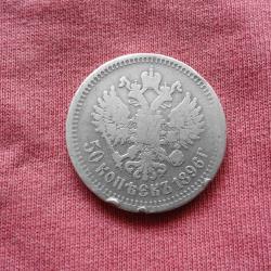 50 копейки 1896 г. Николай II  -  Русия  -  Сребро