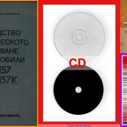 ЗИЛ 157 техническа документация на диск CD