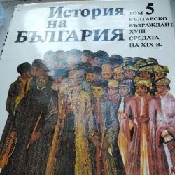 История на България том 5,6