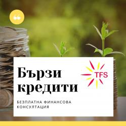 Бързи кредити град Варна