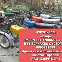 Изкупуване на мотори Simson Симсон S51-ендуро S51 S50