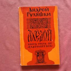 Златният век. Книга 3 Ахелой - Андрей Гуляшки