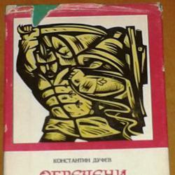 Константин Дуфев Обречени на безсмъртие