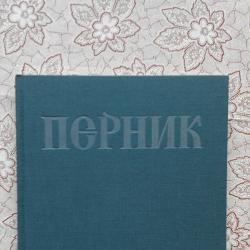 Перник. Том 3 Крепостта Перник Viii - XIV в.  -  Йорданка Чангова