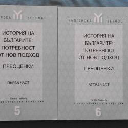 История на българите Потребност от нов подход. Преоценки. Част 1 - 2