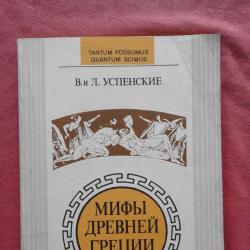 Мифы древней Греции  -  В. л. Успенские