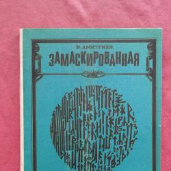 Замаскированная литература - В. Дмитриев