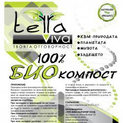 100% Компост Biocompost разфасовки 5 л, 10 л и 40 л