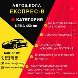 Шофьорски курс за категория в - Автошкола Експрес-в