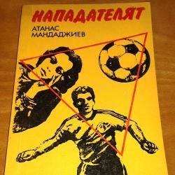 Атанас Мандаджиев Нападателят