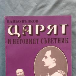 Царят и неговият съветник  -  Ваньо Вълков
