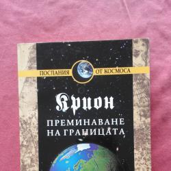 Крион. Книга 8 Преминаване на границата - Лий Каръл