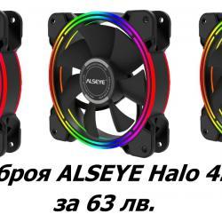 3 броя 12см вентилатори Alseye, 4-pin Pwm, динамичен RGB halo ефект