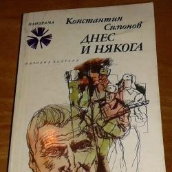 Константин Симонов Днес и някога