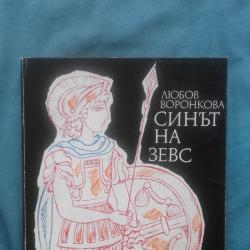 Синът на Зевс - Любов Воронкова