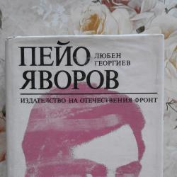 Пейо Яворов  Любен Георгиев