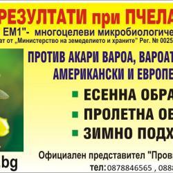 Микробиологична Грижа за Пчелите