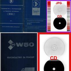 IFA W 50 L - техническа документация