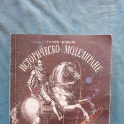 Историческо моделиране - Румен Донков