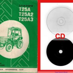 продавам ръководство обслужване трактор Т25