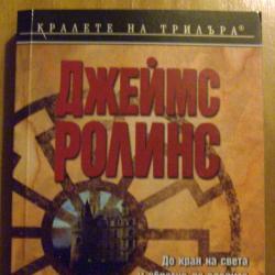 Джеймс Ролинс Черният орден