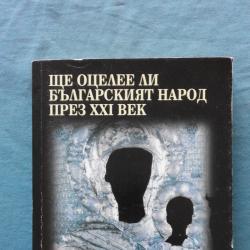 Ще оцелее ли българският народ през ХХ век