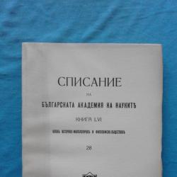 Списание на Българската академия на науките. Кн. 28  1937