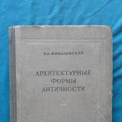 Архитектурные формы Античности  -  И. Б. Михаловский