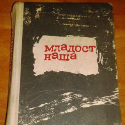 Георги Панчев Младост наша Записки из нелегалната борба