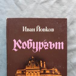 Кобургът  -  Иван Йовков