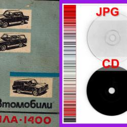 автомобили Рила 1400 техническа документация на диск CD