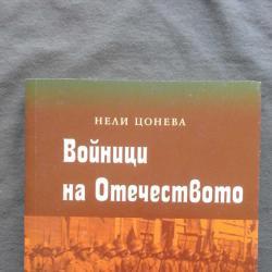 Войници на Отечеството Нели Цонева