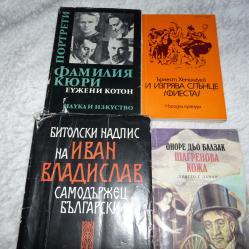 Книги с автентични факти и художествена от световни автори