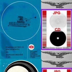 Е 516 зърнокомбайни Fortschritt техническа документация CD