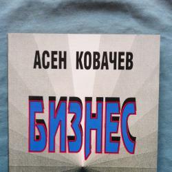 Асен Ковачев Бизнес среда