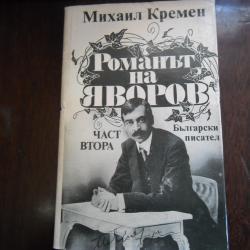 Книги от български автори