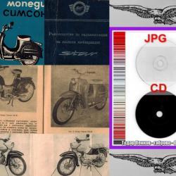 симсон стар Ср4-2 симсон Sr-1sr-2sr-2e-kr-50 техническа документация с