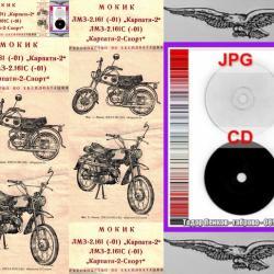 мокик Карпати и Карпати Спорт техн документация на диск CD