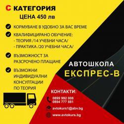 Шофьорски курсове категория с с е - Автошкола Експрес-в