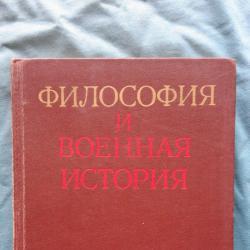 Философия и военная история - Степан Тюшкевич