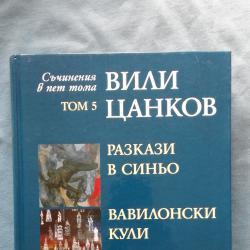 Вили Цанков  -  Том 5 Разкази в синьо. Вавилонски кули